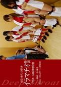 1Pondo – 101114_001 – Yume Mituki, Koto Shizuku, Yuna Shiraishi, Asuka Misawa, Akari Asagiri